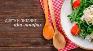 Послабляющие продукты при запорах